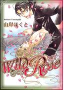 Wild Rose(バーズコミックス リンクスコレクション)