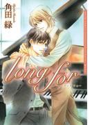long for(ダリアコミックスe)