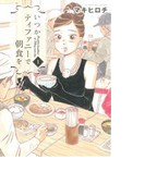 いつかティファニーで朝食を(BUNCH C) 11巻セット(バンチコミックス)