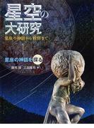 星空の大研究 星座の神話から観察まで 1 星座の神話を探る