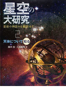星空の大研究 星座の神話から観察まで 2 天体について知る