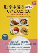 脳卒中後のおいしいリハビリごはん 自宅でできる食事プラン (100日レシピシリーズ)