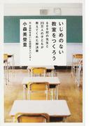いじめのない教室をつくろう 600校の先生と23万人の子どもが教えてくれた解決策