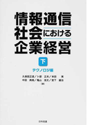 情報通信社会における企業経営 下 テクノロジ編