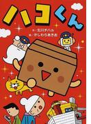 ハコくん (ともだちがいるよ!)
