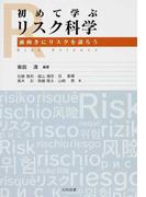 初めて学ぶリスク科学 前向きにリスクを語ろう