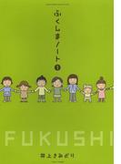 ふくしまノート 1 (SUKUPARA SELECTION)