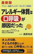 アレルギー体質は「口呼吸」が原因だった アトピー・食物アレルギー・ぜんそく・花粉症… 免疫力の鍵「ミトコンドリア」を活性化する根本療法 最新版 (青春新書PLAY BOOKS)(青春新書PLAY BOOKS)