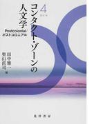 コンタクト・ゾーンの人文学 第4巻 Postcolonial/ポストコロニアル (京都大学人文科学研究所共同研究報告)