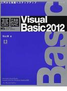 基礎Visual Basic 2012 入門から実践へステップアップ (IMPRESS KISO SERIES)