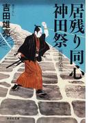 居残り同心神田祭 長編時代小説 (祥伝社文庫)(祥伝社文庫)