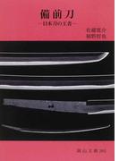 備前刀 日本刀の王者 (岡山文庫)