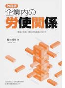 企業内の労使関係 「緊張と信頼」関係の再構築に向けて 改訂版