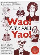 Wao!Yao!八尾の入り口 歴史が深い!自然が豊か!気づいてなかった八尾のええもん。