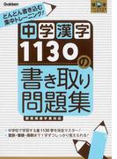 中学漢字1130の書き取り問題集 どんどん書き込む集中トレーニング! (漢字パーフェクトシリーズ)