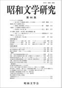 昭和文学研究 第66集