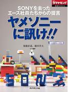SONYを去ったエース社員たちからの提言 ヤメソニーに訊け!!(週刊ダイヤモンド 特集BOOKS)