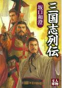 三国志列伝(人物文庫)