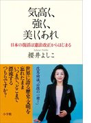 気高く、強く、美しくあれ 日本の復活は憲法改正からはじまる