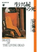 生ける屍の死(創元推理文庫)