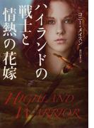 ハイランドの戦士と情熱の花嫁(扶桑社ロマンス)