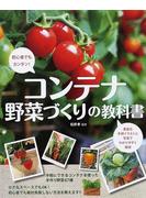 コンテナ野菜づくりの教科書 初心者でもカンタン! 豊富な手順イラストと写真でわかりやすく解説