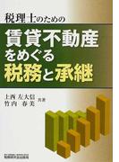 税理士のための賃貸不動産をめぐる税務と承継