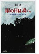 雨の日は森へ 照葉樹林の奇怪な生き物
