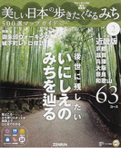 美しい日本の歩きたくなるみち500選マップガイド 2 近畿版