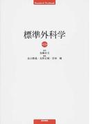 標準外科学 第13版 (Standard Textbook)