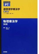 標準理学療法学 専門分野 PT 第4版 物理療法学 (STANDARD TEXTBOOK)