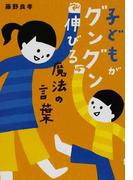 子どもがグングン伸びる魔法の言葉 (祥伝社黄金文庫)(祥伝社黄金文庫)