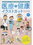 医療と健康イラストカットCD−ROM 病院・保健センター・福祉施設・保健室・薬局…あらゆる現場で使える
