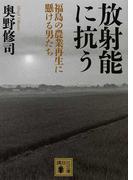 放射能に抗う 福島の農業再生に懸ける男たち (講談社文庫)(講談社文庫)
