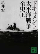 ドキュメント太平洋戦争全史 上