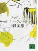 ファミリー・シークレット (講談社文庫)(講談社文庫)