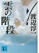 雲の階段 新装版 上 (講談社文庫)(講談社文庫)