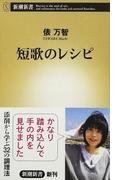 短歌のレシピ (新潮新書)(新潮新書)
