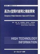 高次π空間の創発と機能開発 (新材料・新素材シリーズ)