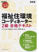 ラクラク突破の福祉住環境コーディネーター2級合格テキスト 2013最新版 (建築知識)