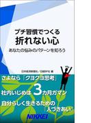 プチ習慣でつくる 折れない心(日経e新書)