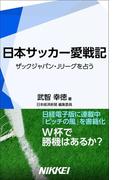 日本サッカー愛戦記(日経e新書)