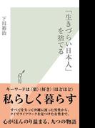 「生きづらい日本人」を捨てる(光文社新書)