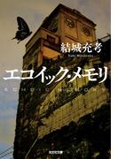 エコイック・メモリ(光文社文庫)