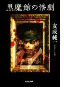 黒魔館の惨劇(光文社文庫)