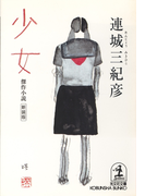 少女(光文社文庫)