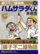 藤子不二雄物語 ハムサラダくん(24)