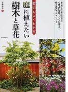庭に植えたい樹木と草花 剪定もよくわかる 樹木選びから合わせる草花まで心地よい空間づくりに役立つ緑と花のガイドブック