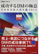 成功するDMの極意 事例で学ぶ 全日本DM大賞年鑑 2013