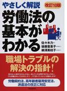 労働法の基本がわかる やさしく解説 2013改訂10版